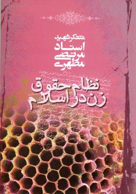 http://www.mortezamotahari.com/Images/Books/Book388.jpg