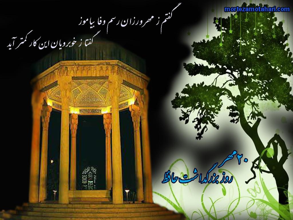 Image result for بزرگداشت حافظ