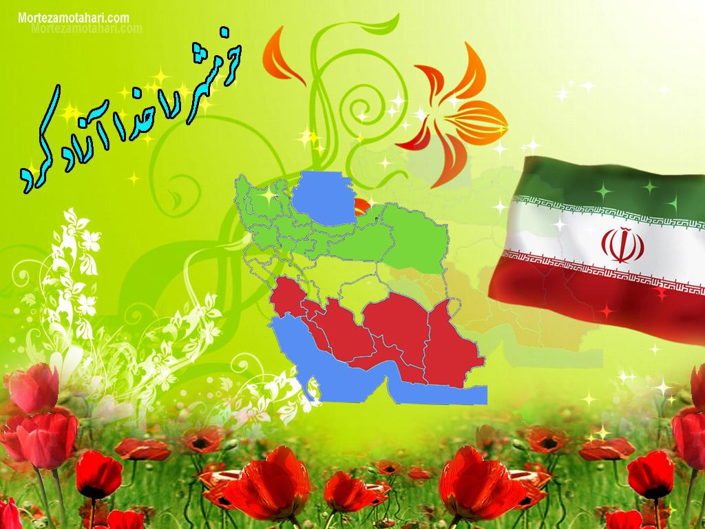 نتیجه تصویری برای سوم خرداد روز فتح خرمشهر